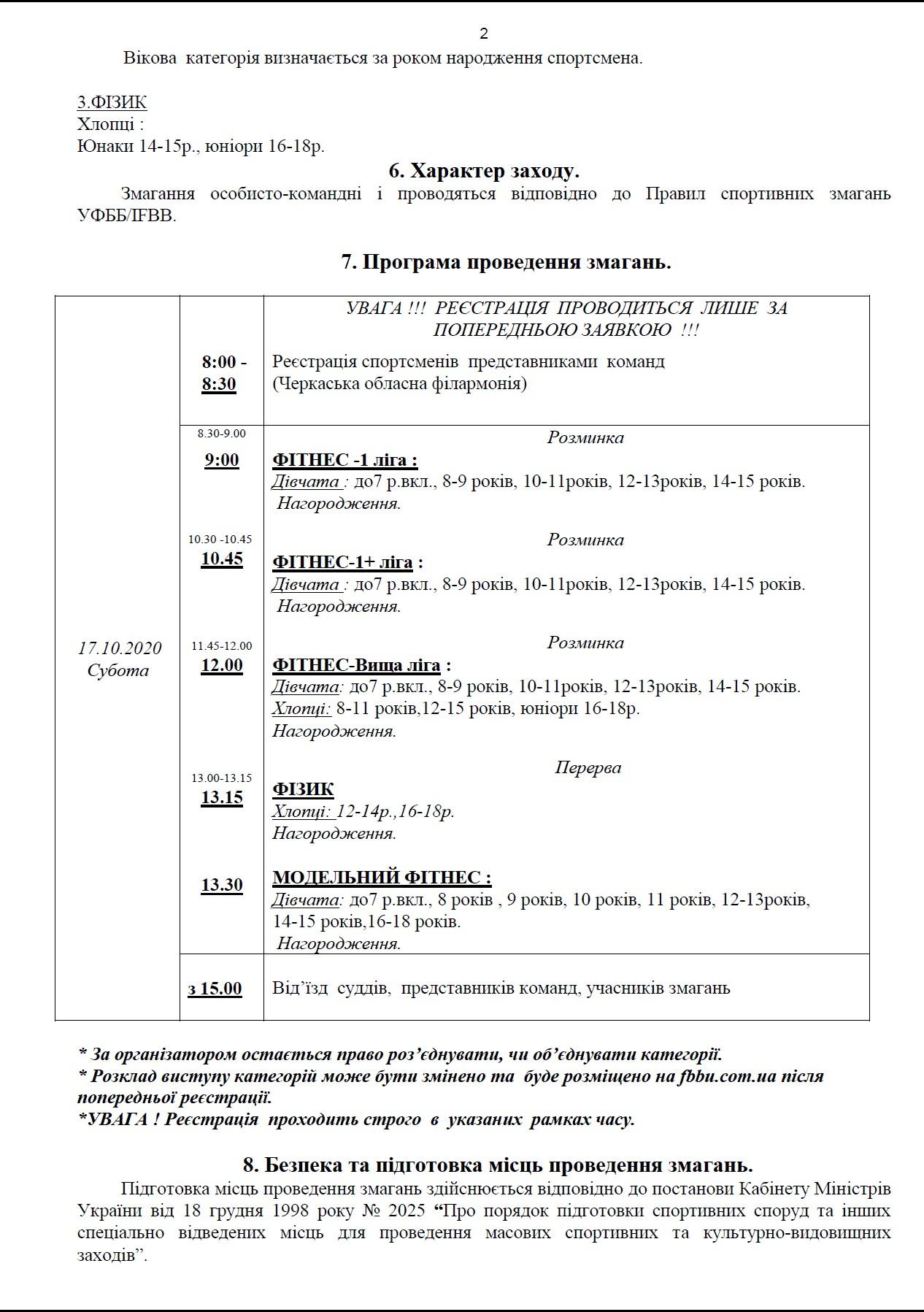 Положення про проведення Чемпіонату України з дитячо-юнацького фітнесу та модельного фітнесу
