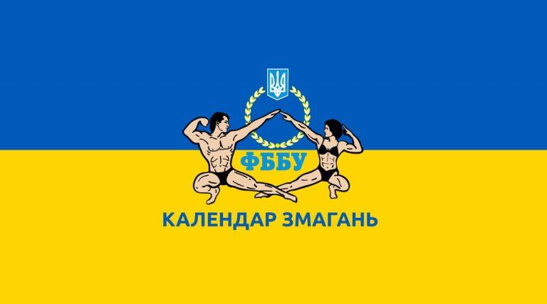 КАЛЕНДАР ЗМАГАНЬ ФББУ/IFBB-2021