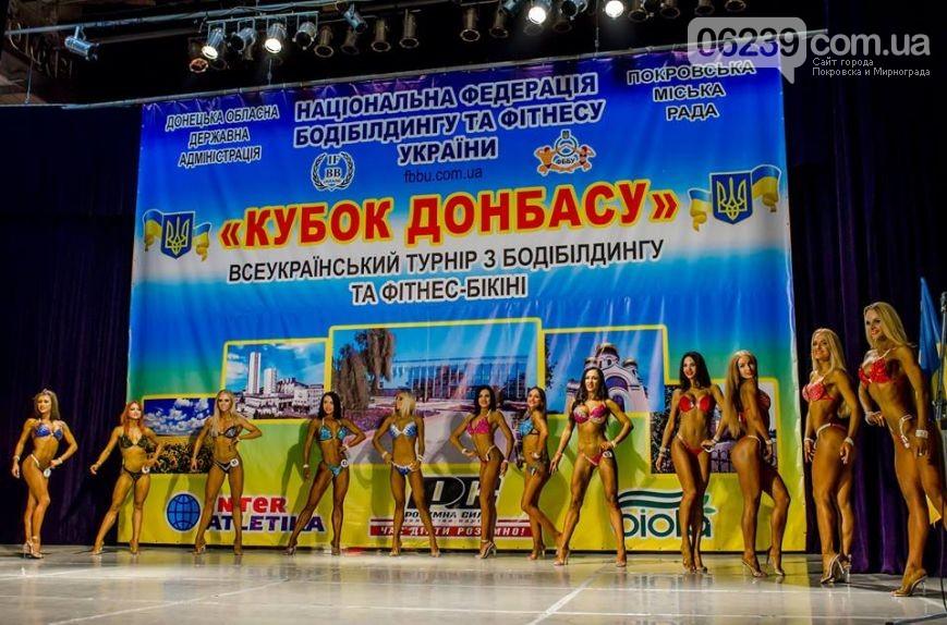 Кубок Донбасу -2016