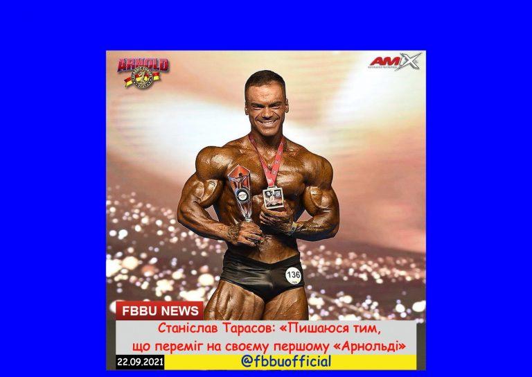 Станіслав Тарасов: «Пишаюся тим, що переміг на своєму першому «Арнольді»