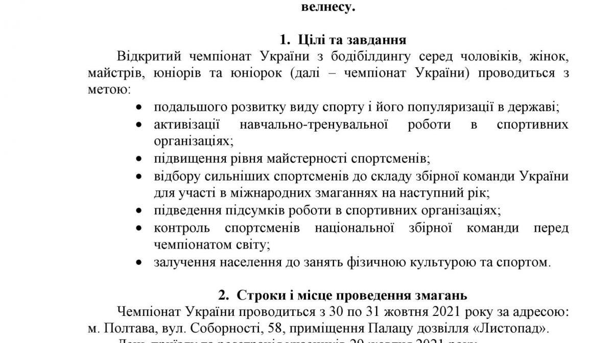 ПОЛОЖЕНИЕ ЧУ 2021-page-001